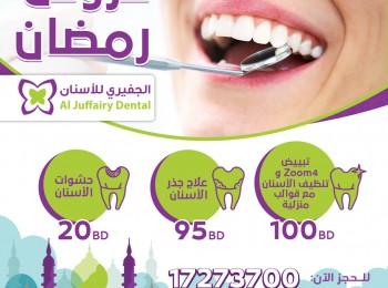 Ramadan 3Offers Design2.0 INSTAGRAM